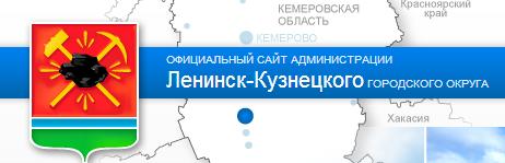 Администрация г. Ленинск-Кузнецкого
