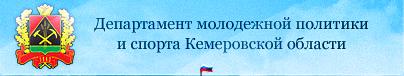 Департамент молодежной политики и спорта кемеровской области